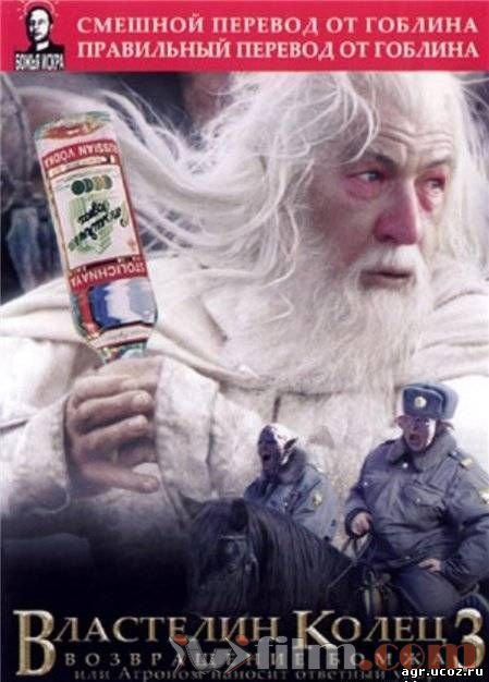 Властелин колец: Возвращение Бомжа (2003) - описание ...